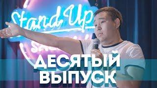 Salem Stand Up - Подборка ЛУЧШИХ ШУТОК #10