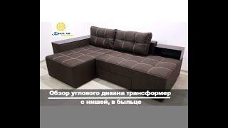 Обзор углового дивана Компакт+ниша  Сьемка с производства