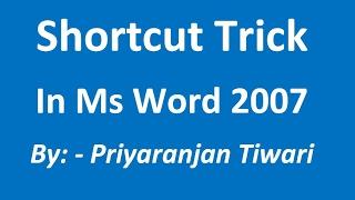 Shortcut Tricks in Ms Word  2007 in Hindi# शॉर्टकट ट्रिक का प्रयोग वर्ड में कैसे करे