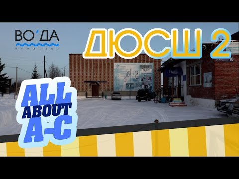 ДЮСШ 2 - All About А-С