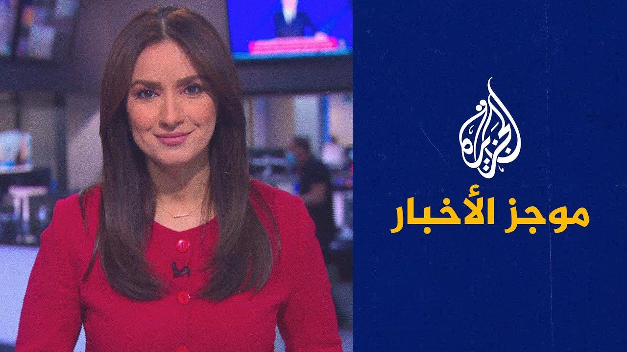 موجز الأخبار - الحادية عشر صباحا 23/04/2021  - نشر قبل 28 دقيقة
