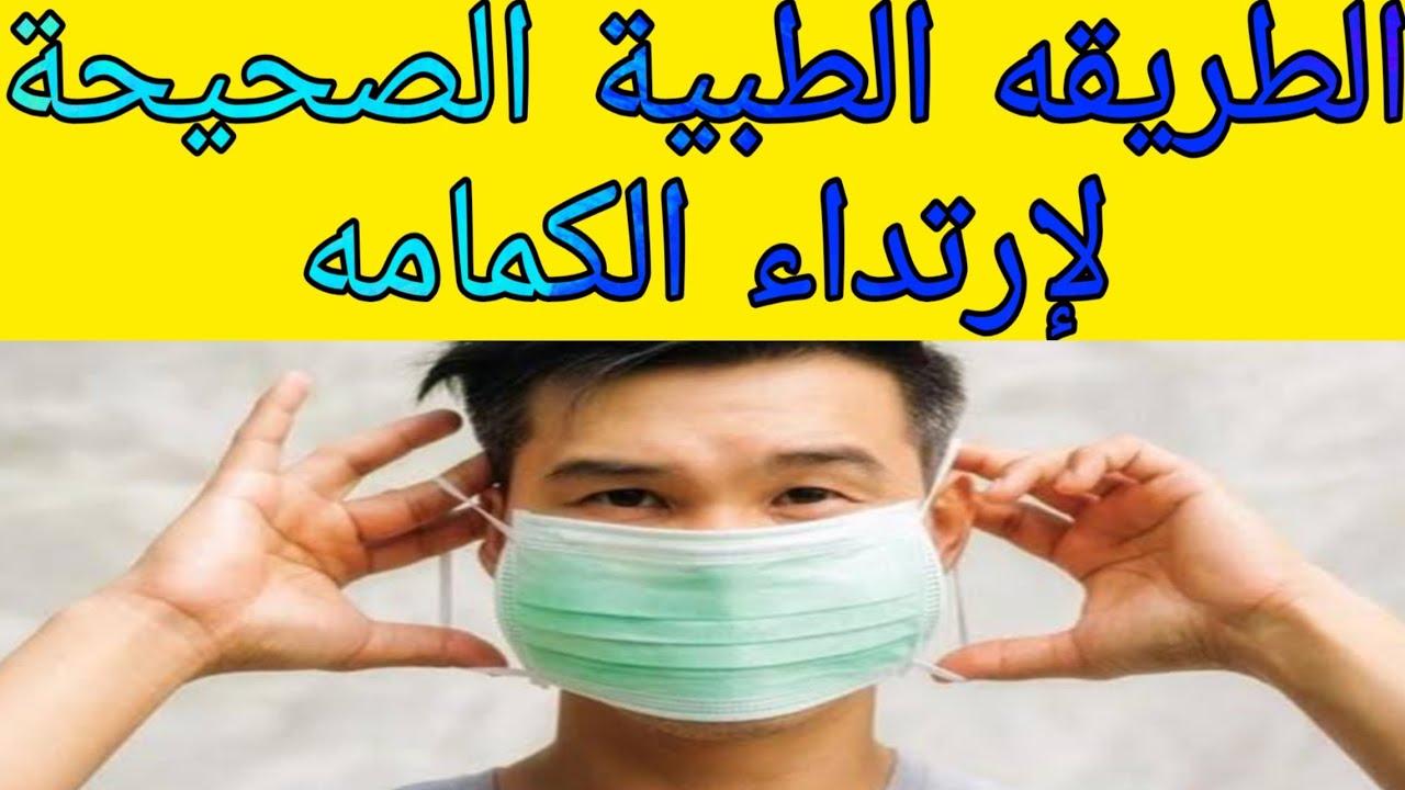 الطريقه الصحيحة لإرتداء الكمامه شاهد - YouTube