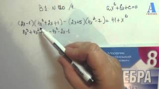 Решение квадратных уравнений  (Сборник задач и контрольных работ А.Г.Мерзляк, В.Б.Полонский )
