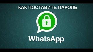 Как поставить пароль | WathsApp Секреты