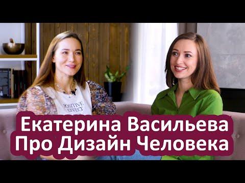 Про Дизайн человека, астрологию и инфобизнес: гид Human Design Екатерина Васильева