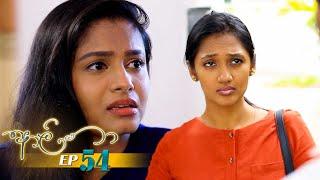 Aaliya | Episode 54 - (2021-06-16) | ITN Thumbnail