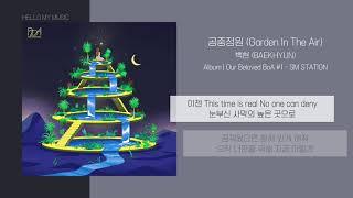 Download Lagu  Baekhyun Garden In The Air  MP3