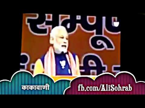PM Modi speech Kaka Vani reply dubbing official at Twitter | Petrol price hike Varanasi
