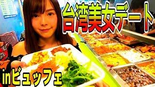 【台湾美女とゆく】台湾式ビュッフェがマジでお得過ぎな件について…!! thumbnail