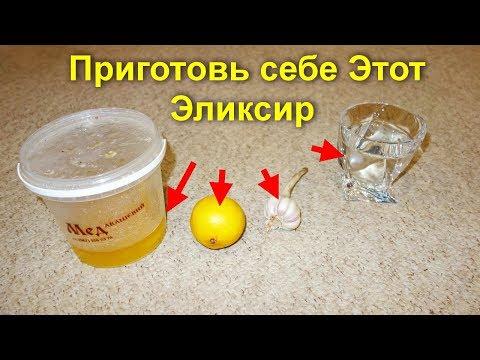 Сильнейшая Чистка сосудов. Атеросклероз - как очистить сосуды головного мозга лимоном и чесноком