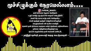 Moochchu Izhukkum Neeramellam | மூச்சிழுக்கும் நேரமெல்லாம் | Thileepan Songs