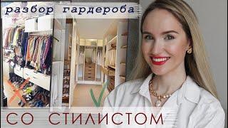 РАЗБИРАЕМ ГАРДЕРОБ СО СТИЛИСТОМ РЕАЛЬНЫЕ ЛАЙФХАКИ AlenaPetukhova
