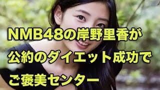 NMB48の岸野里香が公約のダイエット成功でご褒美センター!20日間で7キ...