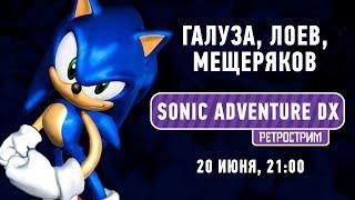 Sonic Adventure DX. Годный трёхмерный Соник!
