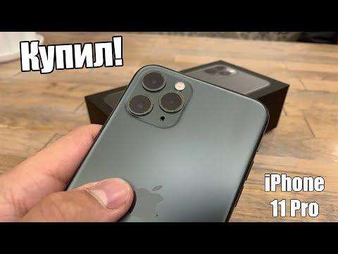 IPhone 11 Pro! Приятно удивил!