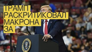 Трамп раскритиковал Макрона завысказывания вадрес НАТО