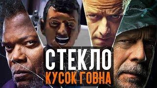 СТЕКЛО - КУСОК ГОВНА! (обзор фильма)