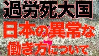 過労死大国日本の働き方について【せやろがいおじさん】グッとラック!OA動画