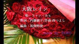 作詞:内藤綾子/作曲: 西つよし/編曲:馬飼野俊一 photo : Rabi・TOCHI...