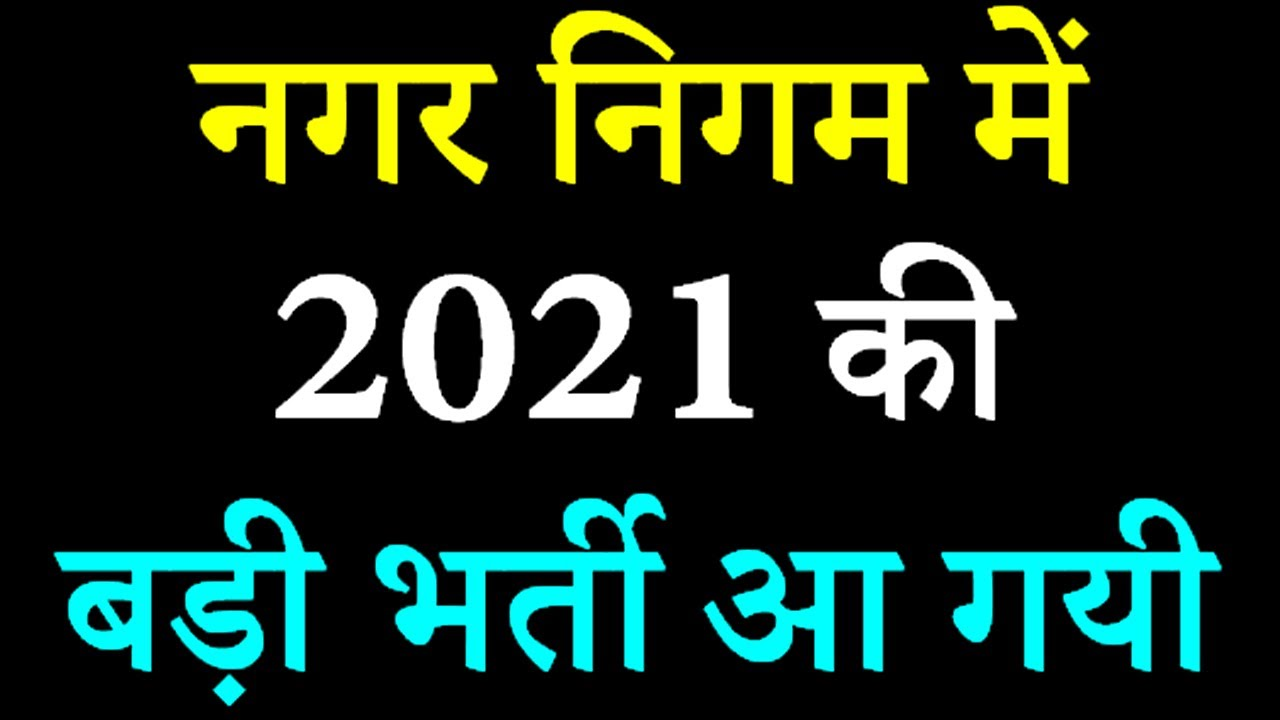 Nagar Nigam Bharti 2021 || RMC Recruitment 2021 @ www.rmc.gov.in