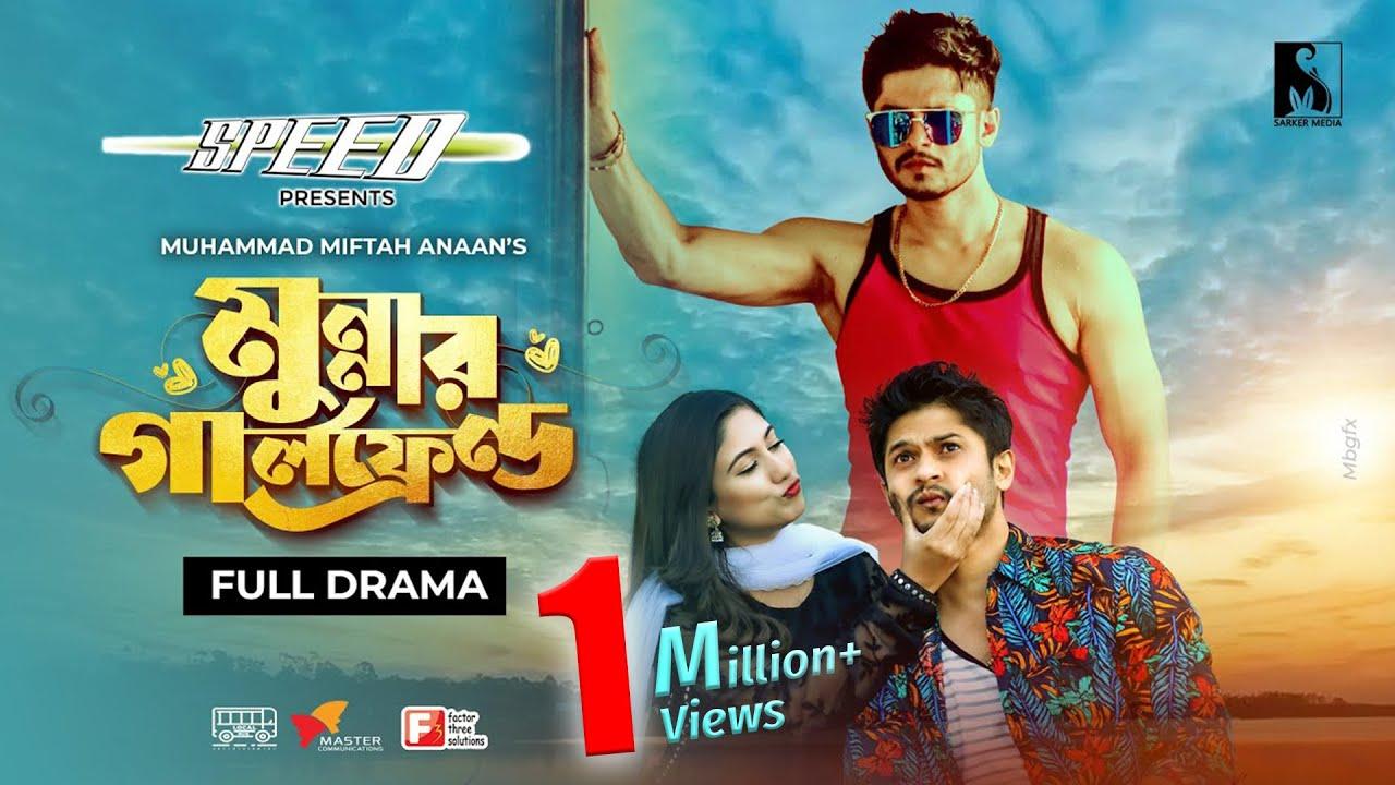 Download Bangla New Natok 2021| Munnar Girlfriend | Niloy Alamgir | Safa Kabir | Siam| Anwar| Miftah | Comedy