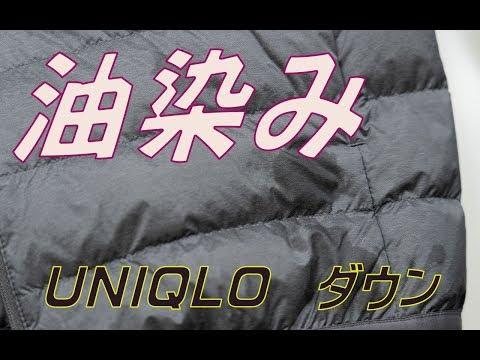 ラーメンのシミ 油じみ 食べこぼし UNIQLO ダウン 染み抜き クリーニング