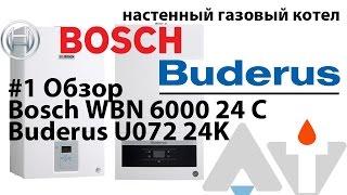 Bosch Gaz 6000 w WBN 24C\Buderus U072-24K  Обзор АТ #1