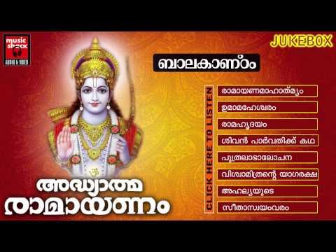 Adhyathma Ramayanam Kilippattu | Bala Kandam | Thunchath Ezhuthachan