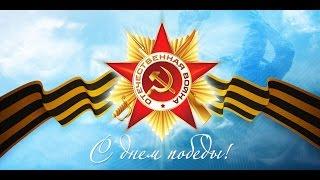 Ко Дню Победы!