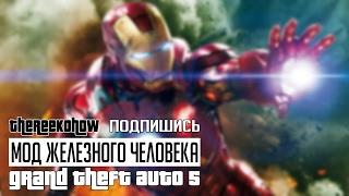 Как установить мод Железного человека для GTA 5