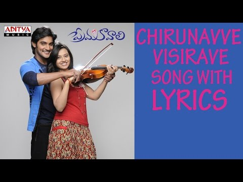 prema-kavali-full-songs-with-lyrics---chirunavve-visirave-song---aadi,-isha-chawla
