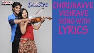 Prema Kavali Full Songs With Lyrics - Chirunavve Visirave Song - Aadi, Isha Chawla