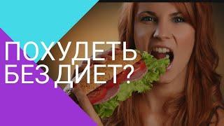 Как похудеть без диет? Секреты похудения от практикующего психолога