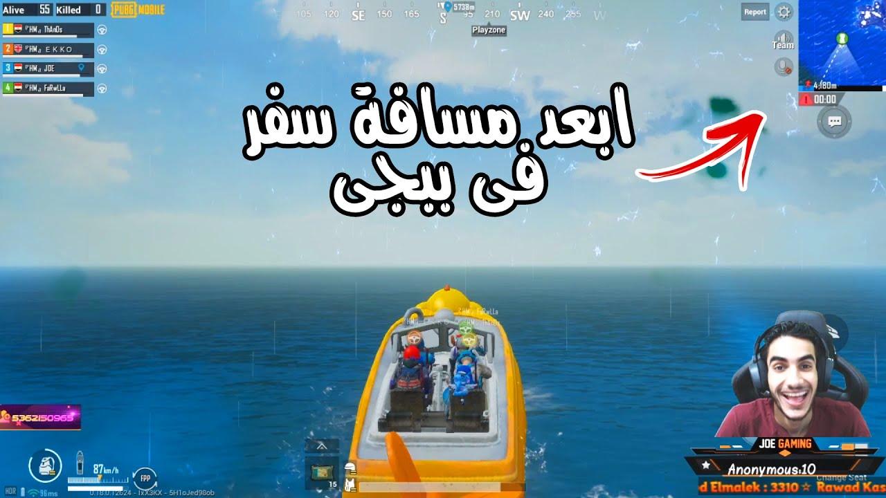 Photo of سافرنا اكبر مسافة بالمركب في ببجي موبايل 😱🔥 Pubg Mobile – اللعاب الفيديو