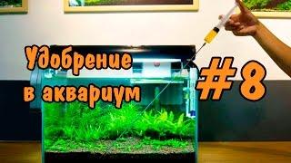 #8 Удобрения для аквариума. Fertilizers for aquarium