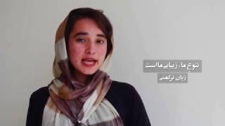 'Diversity is our beauty ' - Afghans impart Nawroz (new year) messages in different languages