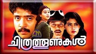 Malayalam full movie Chithrathoonukal |  Vijayaraghavan ,VK Sreeraman ,Yadu Krishnan ,Jayanth movies