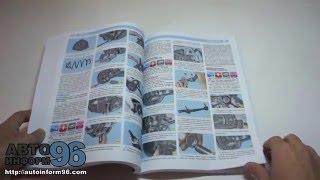 Книга по ремонту автомобиля Лада Приора (Lada Priora)