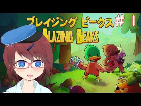 【BLAZING BEAKS】かわいい鳥のローグライクシューティングその1【ブレイジング ビークス】