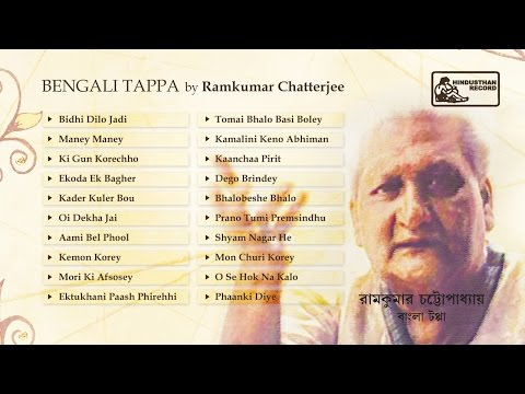 Old Bengali Songs | Best of Ramkumar Chatterjee | Bengali Tappa