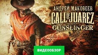 Обзор Call of Juarez: Gunslinger [Review]