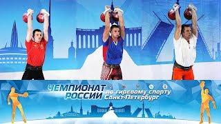 [Biathlon, +85 kg] Russian championship in kettlebell sport (2018)