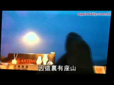 UFO Sighting In China Sept 11, 2010 Flying over Hong Kong witnessed by many.