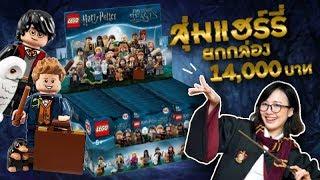 ซอฟรีวิว: แกะเลโก้ Harry Potter & Fantastic Beasts 14,000 บาท! หวังอยากได้ครบทุกตัว!!