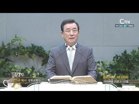 성현교회 김선규 목사