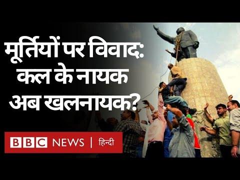 George Floyd की मौत के बाद Racism के ख़िलाफ़ प्रदर्शन में तोड़ी गई मूर्तियों का इतिहास (BBC Hindi)