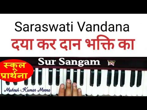 दया कर दान भक्ति का हमे परमात्मा देना - स्कूल प्रार्थना // Saraswati vandana II saraswti mantra