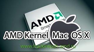 Таблица ядер AMD Hackintosh - Patched Kernels AMD Hackintosh