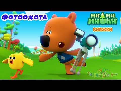 Детский уголок/Kids Corner Мимимишки ФОТООХОТА мультик игра для детей | Мимимишки игры
