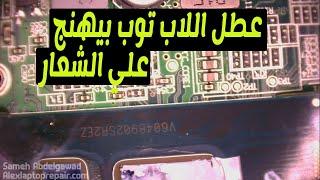 عطل اللاب توب بيهنج علي الشعار أسباب متعددة وعطل في جهاز كوندور